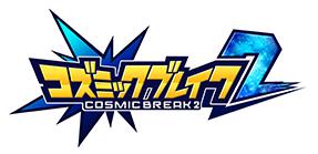CosmicBreak2