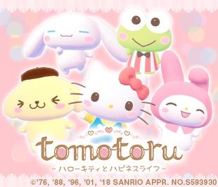トモトル 〜ハローキティとハピネスライフ〜