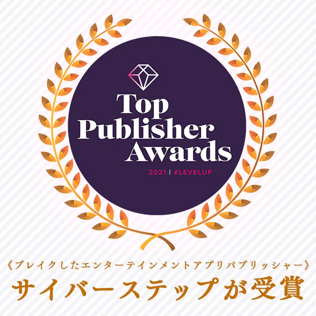 Top Publisher Award 2021 《ブレイクしたエンターテインメントアプリパブリッシャー》 CyberStepが受賞