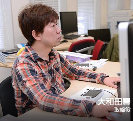 大和田豊 「ユーザーのニーズを探りながら世界観、<br>キャラクターを構築」
