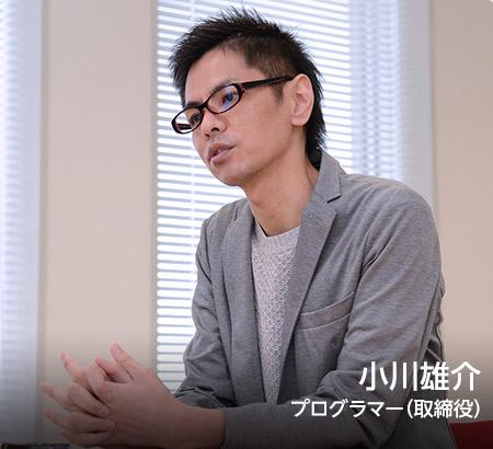 小川雄介 「学生時代に身に付けたスキルに<br>自信を持って面接に臨んでほしい」