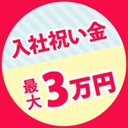 入社祝い金 最大3万円