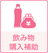 飲み物購入補助